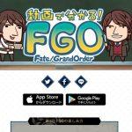 動画で分かる!Fate/Grand Orderが公開、公式Twitterのフォロワー140万人突破で聖晶石10個プレゼントなど