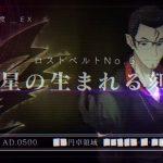 Fate/Requiemにギャラハッド[オルタ]がセイバーで登場!