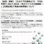 FGO冬祭りで聖晶石10個プレゼント&お正月イベントの情報が一部公開