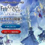 Fate/Grand Order Arcade ロケテスト開催は2017年12月8日から