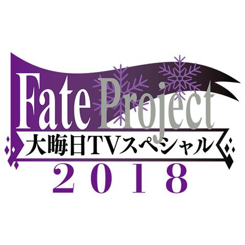Fate Project 大晦日 TVスペシャル 2018