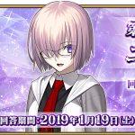 第4回 Fate/Grand Order ユーザーアンケート実施!呼符4枚貰えるよ!