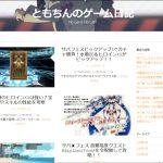 当ブログが悪質サイト「ともちんのゲーム日記」に丸パクリされてる件