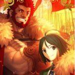 「復刻版:Fate/Accel Zero Order -LAP_2-」が水曜日から開催予定だッ!