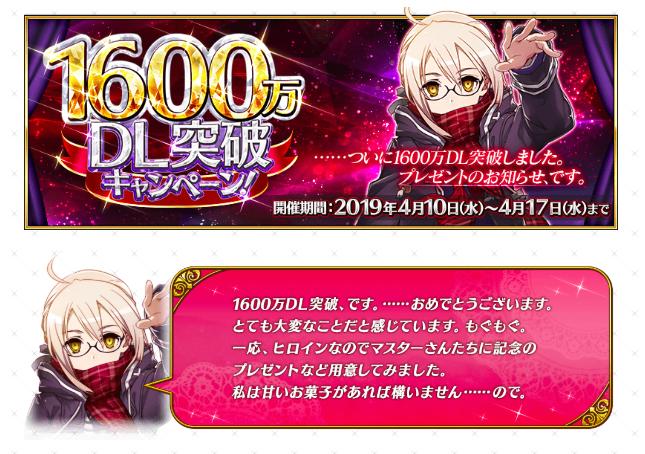 1600万DL突破キャンペーン!
