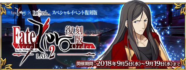 復刻版:Fate/Accel Zero Order -LAP_2-