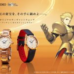 ラミア・ハントで蛇の宝玉GET&SEIKO×FGOコラボのマシュ、ギルガメッシュモデルの時計