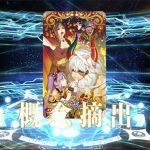 刑部姫(おさかべひめ)&カーミラが出現率UP!ハロウィン2017ピックアップ召喚で20連勝負!