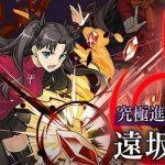 劇場版「Fate/stay night [Heaven's Feel]」とパズドラがコラボ決定!それぞれのイラストをチェック