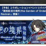 復刻版:空の境界/the Garden of Order -Revival-」2月中旬開催予定!