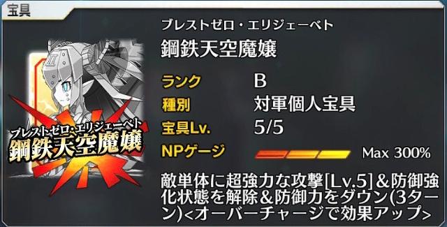 鋼鉄天空魔嬢(ブレストゼロ・エリジェーベト)