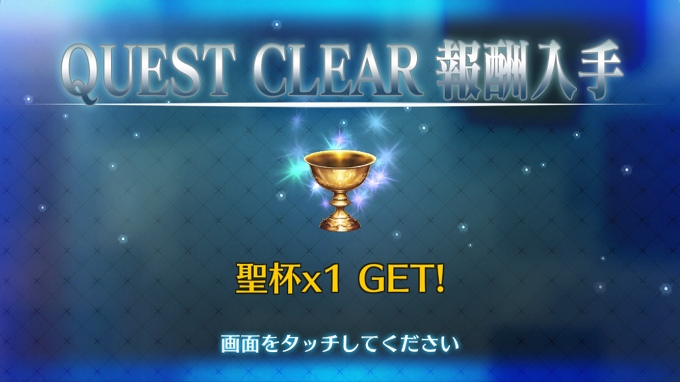 聖杯GET