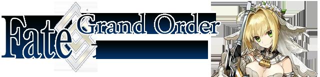 FGO(Fate/Grand Order)のブログ@自己満